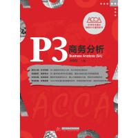 【正版、现货】P3 商务分析 P3 Business Analysis (BA) (贺远琼) ACCA全球考试通关中文