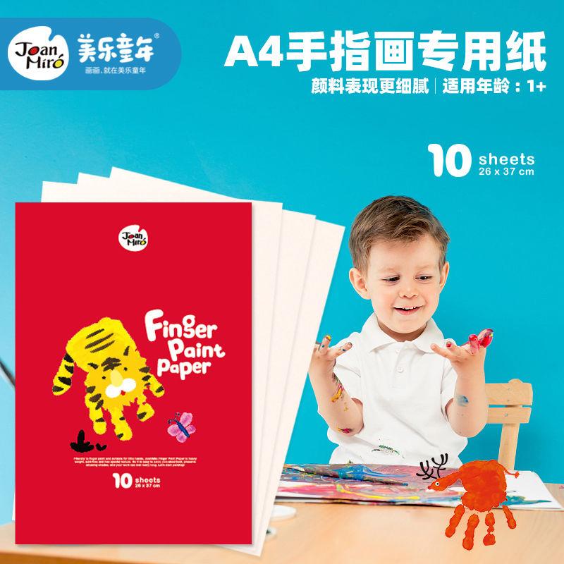 美乐(JoanMiro) 儿童手指画颜料专用纸/绘画纸涂鸦纸8k