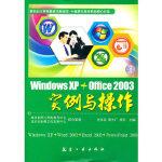 【新书店正版】WindowXP+Office2003实例与操作 史永昌,蒙少广,杨军 中航书苑文化传媒(北京)有限公司