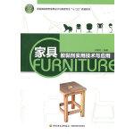 """家具胶黏剂实用技术与应用(全国高职高专家具设计与制造专业""""十二五""""规划教材)"""