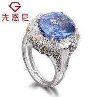 先恩尼 PT950铂金 豪华女款 蓝宝石 戒指 钻石戒指 HFGCPT1黄钻 永恒之爱