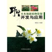 野生木本地被植物资源开发与应用 练发良 中国林业出版社