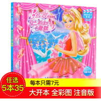 芭比公主童话故事书籍注音版系列儿童读物芭比女孩娃娃图书儿童话故事书6-7-8-9-10-12岁芭比小公主影院.芭比之粉