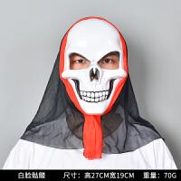 万圣节面具男全脸道具恐怖面具单片魔鬼尖叫骷髅鬼脸死神头套整人