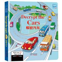 R揭秘汽车3d立体翻翻立体洞洞书3-6-12岁宝宝中英双语幼儿启蒙绘本关于汽车交通工具的图书趣味科普