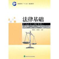 高职高专教材 法律基础