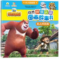长大我最棒熊出没之探险日记自然拼音认读图画故事书 无人村历险