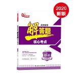 2020版高考数学解答题核心考点(理科版)