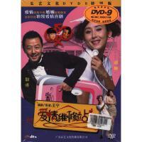 (橙签)爱情维修站DVD9( 货号:13141002520012)