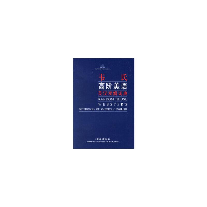 【旧书二手书9成新】韦氏高阶美语英汉双解词典 (美)达尔吉什 9787560030524 外语教学与研究出版社