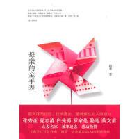 【新书店正版】母亲的金手表,琦君,人民文学出版社9787020084630