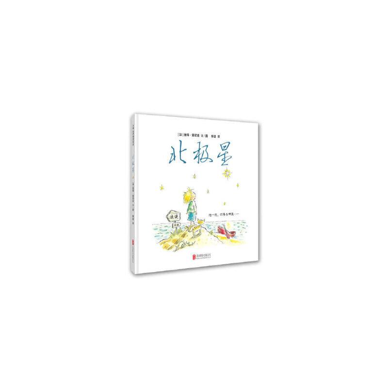 正版-W-北极星 彼得·雷诺兹(加)文/图 柳漾 9787550223967 北京联合出版公司 枫林苑图书专营店 此书为全新正版,可开电子发票,请放心购买,团购量大请联系在线客服或15726655835