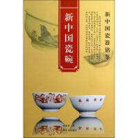 【二手9成新】新中国瓷碗