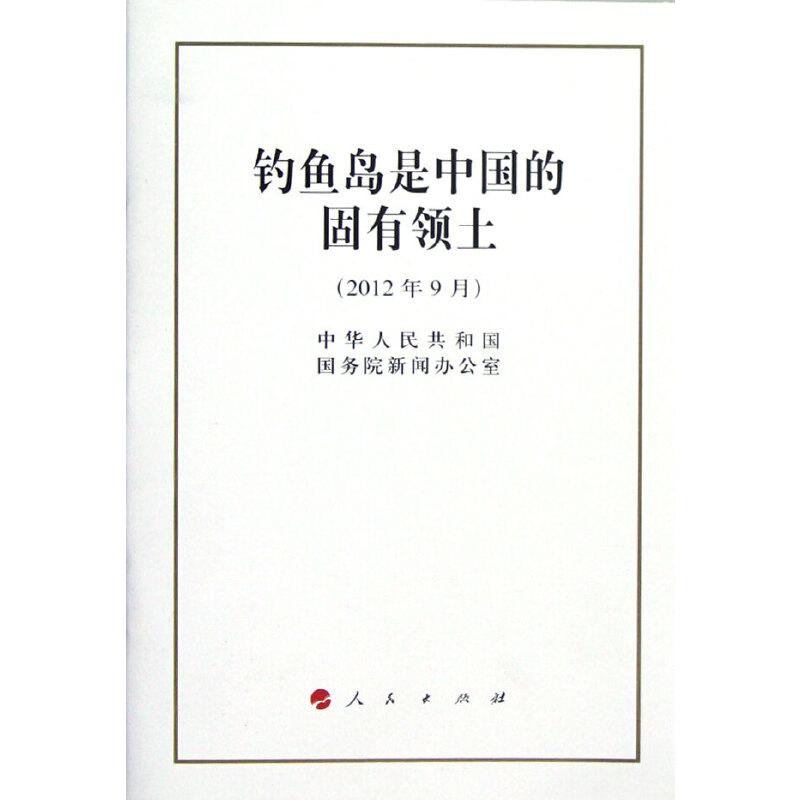 钓鱼岛是中国的固有领土 白皮书 (32开,中华人民共和国国务院新闻办公室发表)