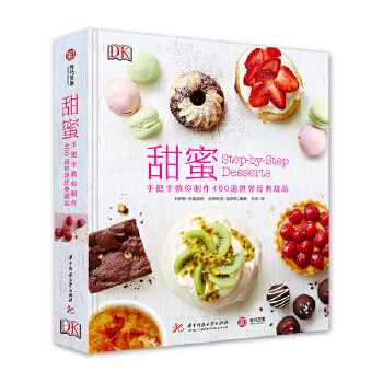 "DK甜蜜-手把手教你制作400道世界经典甜品[精装大本] 暗黑料理""终结者""、烘焙爱好者的""厨房圣经"",成功做出400道*甜品"