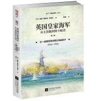 英国皇家海军,从无畏舰到斯卡帕湾. 第二卷, 从一战爆发至日德兰海战前夕 : 1914―1916