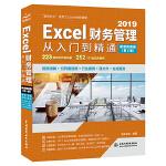 Excel财务管理从入门到精通(第2版・微课视频版)