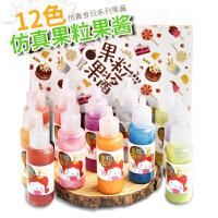手工手机壳DIY仿真粘土奶油蛋糕冰淇淋食玩一套装饰材料果粒果酱 1盒12只