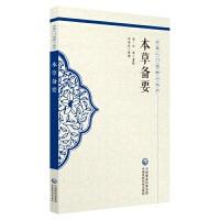 正版现货 本草备要中医入门读物小丛书 中国医药科技出版社