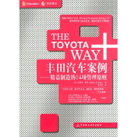 【二手旧书九成新】丰田汽车案例:精益制造的14项管理原则 [美] 杰弗里・莱克,李芳龄 9787500576174 中