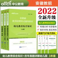 中公教育2021安徽省教师招聘考试幼儿套装:幼儿教育综合知识+历年真题详解幼儿园 2本套