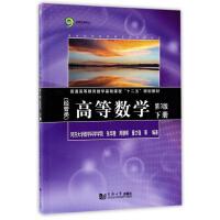 高等数学(经管类)(第3版)下册
