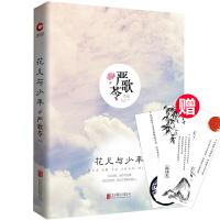 严歌苓作品集:花儿与少年(精装)