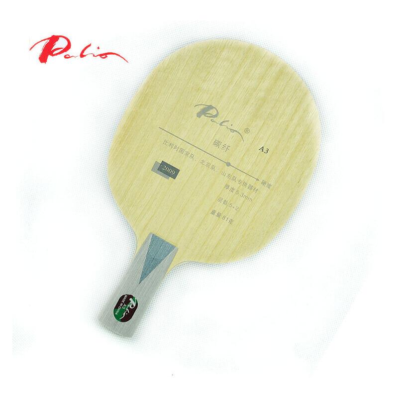 Palio 拍里奥 A3双碳乒乓球底板拍 5木2碳 进攻型