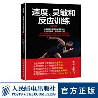速度 灵敏和反应训练 第3版