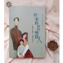 【旧书二手书9新】新家庭如何塑造人、萨提亚(Satir,V.)著,易春丽  、世界图书出版公司(yzxcln)