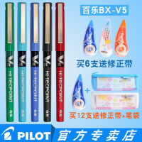 PILOT/百乐日本 BX-V5水性笔 V5走珠笔/签字笔/水笔 0.5mm中性笔