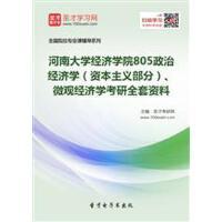 非纸质书!!圣才 2019年河南大学经济学院805政治经济学(资本主义部分)、微观经济学考研全套资料