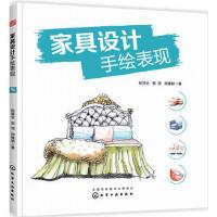 家具设计手绘表现 杨慧全 室内设计手绘教程书籍 装饰装修设计 建筑设计效果图表现 建筑艺术设计教材书