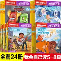 迪士尼我会自己读第5-8级全24册3-6岁一年级必读经典书目拼音认读故事书童趣出版社畅销儿童书籍解决识字少阅读能力差的