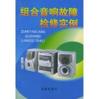 组合音响故障检修实例,黄签名,黄艳丽著,金盾出版社9787508209708