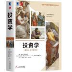 投资学(英文版-原书第10版)汪昌云、张永骥 译机械工业出版社