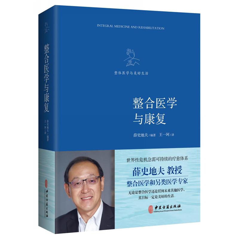 《整合医学与康复》(填补整合医学领域研究空白。五国医学专家首度联手,整合经典中医、藏医、和疗医学、阿育吠陀医学,建构全新的、可持续的疗愈体系)