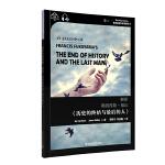 世界思想宝库钥匙丛书:解析弗朗西斯・福山《历史的终结与最后的人》