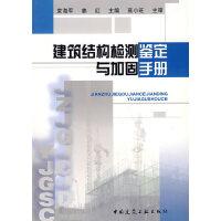 建筑结构检测鉴定与加固手册