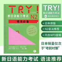 北京世图:TRY!新日语能力考试N2语法必备