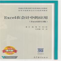 【二手书旧书8成新】EXCEL在会计中的应用喻竹、孙一玲、孔祥威、李洁高等教育出版社9787040454161