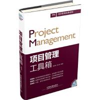 二手旧书8成新 项目管理工具箱(含光盘) 9787113181857
