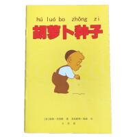 胡萝卜种子注音版平装绘本儿童故事图画书学校老师推荐儿童书籍