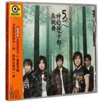 正版唱片 五月天 第5张专辑 神的孩子都在跳舞 CD+歌词本 周边