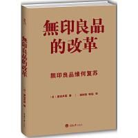 �o印良品的改革(一本书读懂�o印良品的设计、生活和哲学)