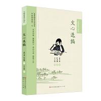 文心选编(大师教我学知识系列)