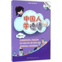中国人学德语 次晓芳 编著