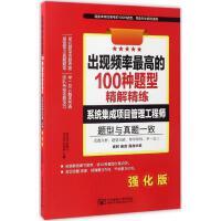 出现频率最高的100种题型精解精练(强化版)系统集成项目管理工程师 孙玉宝 等 主编