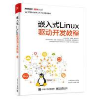 嵌入式Linux驱动开发教程 linux操作系统教程书籍 Linux设备驱动开发深入理解LINUX内核源码分析 lin