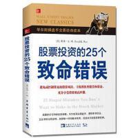 股票投资的25个致命错误/华尔街操盘手阅读新经典 正版 戴维E.瑞 9787500675709